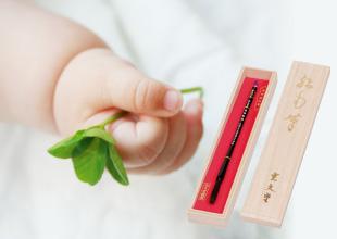 一生に一度の思い出の品「赤ちゃんの胎毛筆」イメージ