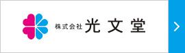 株式会社光文堂